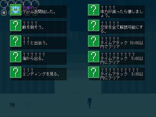 Deep sea Game Screen Shot2
