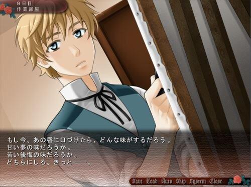キスキル・リラ -くちづけは夢の終わりで- Game Screen Shot1