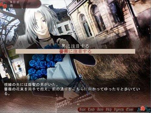 キスキル・リラ -くちづけは夢の終わりで- Game Screen Shot4