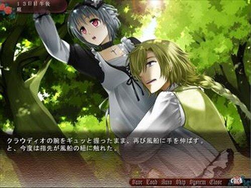 キスキル・リラ -くちづけは夢の終わりで- Game Screen Shot5