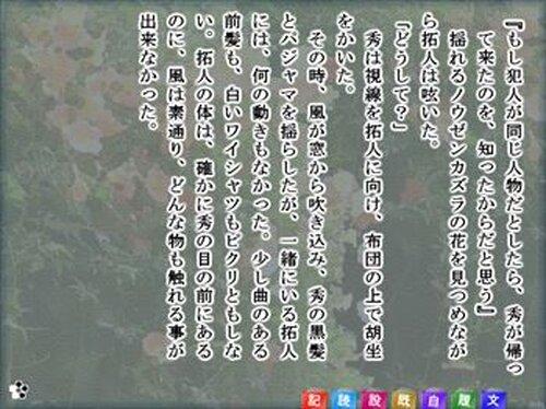 花の影 Game Screen Shot2
