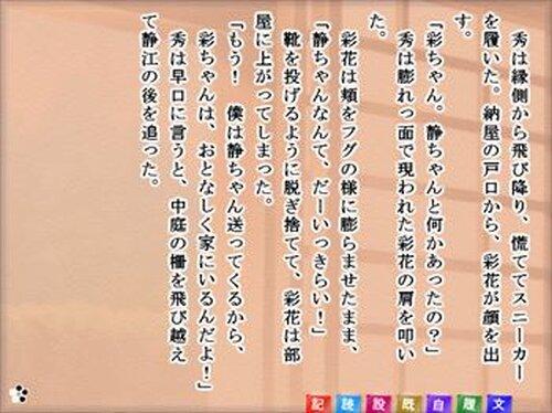 花の影 Game Screen Shot3