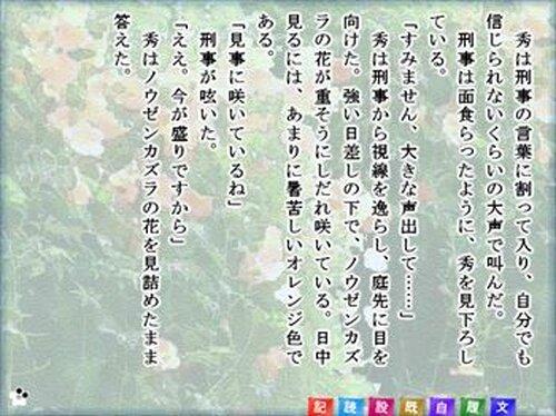 花の影 Game Screen Shots