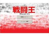 戦闘王~Fight Burning 体験版