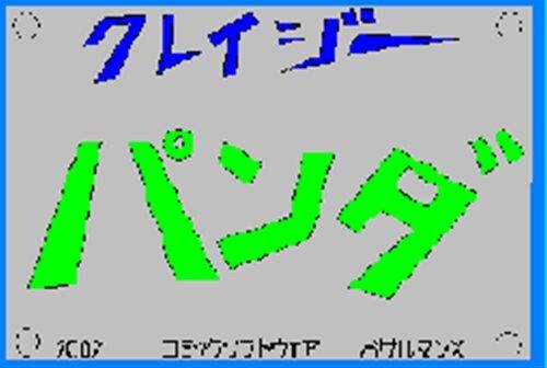 クレイジーパンダ Game Screen Shot1