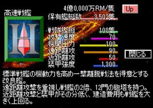竜星盤 体験版 Game Screen Shot3
