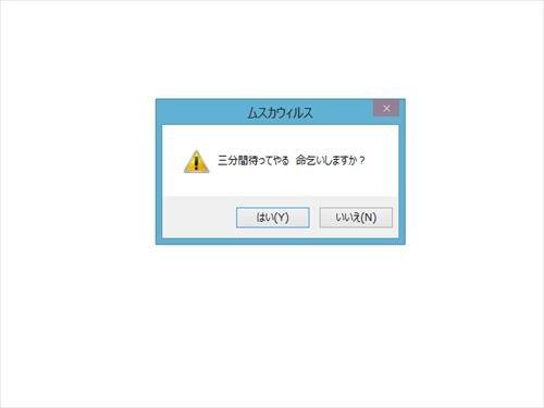 ムスカウィルス Game Screen Shot1