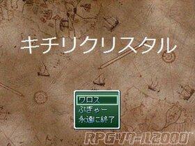 キチリクリスタル Game Screen Shot2