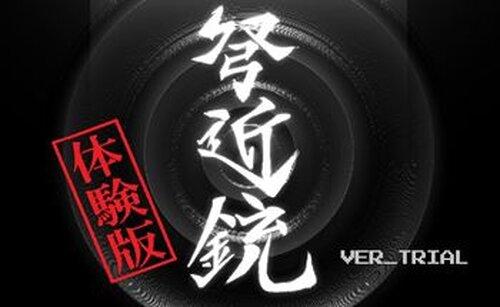 弩近銃-dokingan- 体験版 Game Screen Shot2