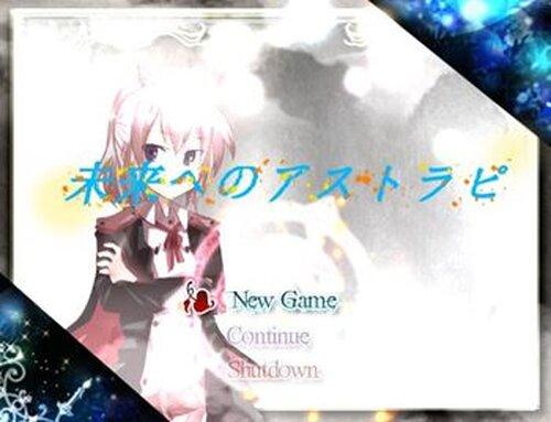 未来へのアストラピ体験版 Game Screen Shots