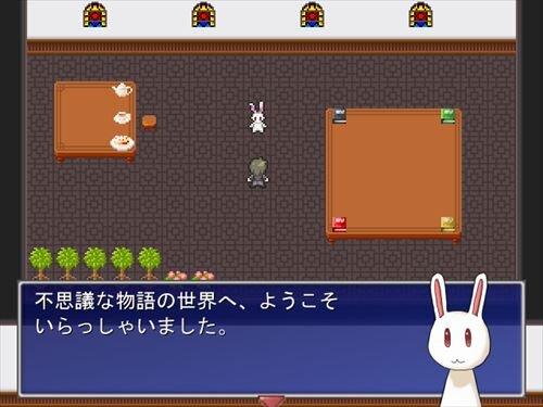 不可思議ティータイム Game Screen Shot1