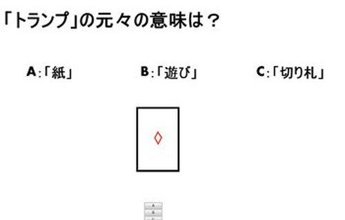 スーパーしょうもないクイズ Game Screen Shot2