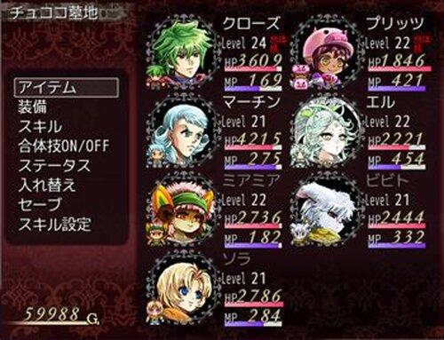 精霊のコンチェルト Game Screen Shot5