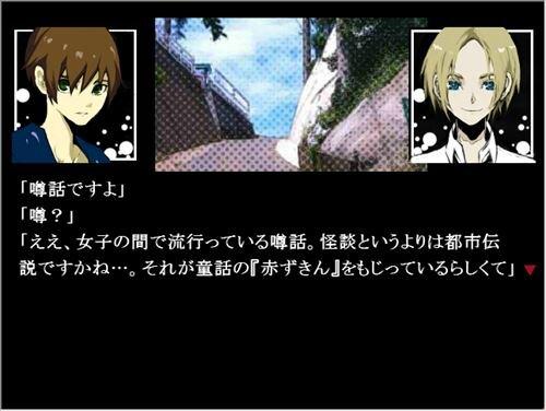 妄想グリム -赤ずきんの章&ラプンツェルの章- Game Screen Shot1