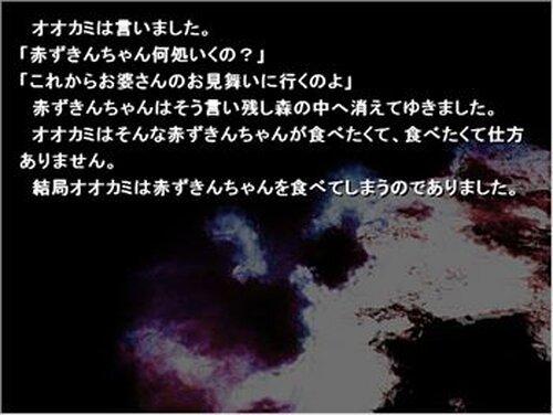 妄想グリム -赤ずきんの章&ラプンツェルの章- Game Screen Shot2