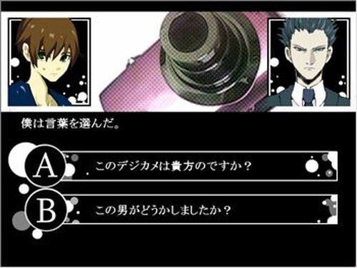 妄想グリム -赤ずきんの章&ラプンツェルの章- Game Screen Shot4