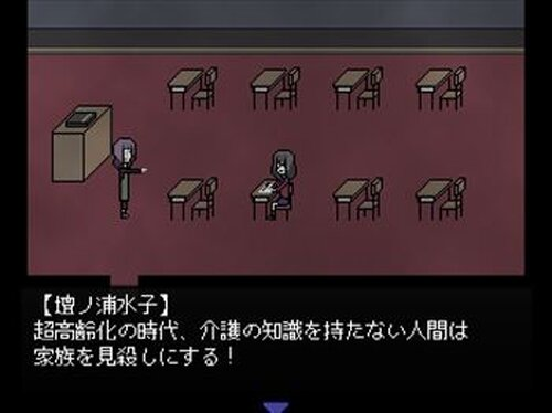 邪那子供養 Game Screen Shot3