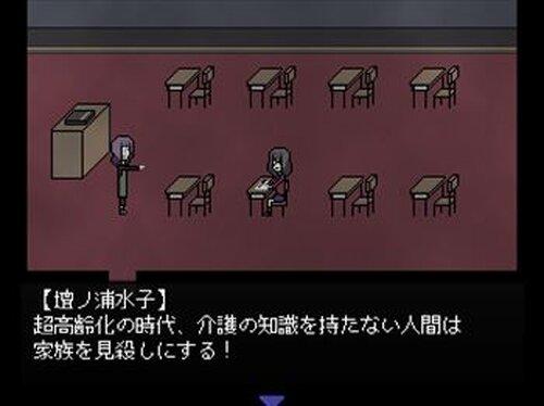 邪那子供養 Game Screen Shot3
