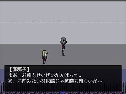邪那子供養 Game Screen Shot4