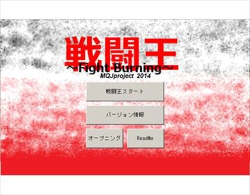 戦闘王~Fight Burning Game Screen Shots