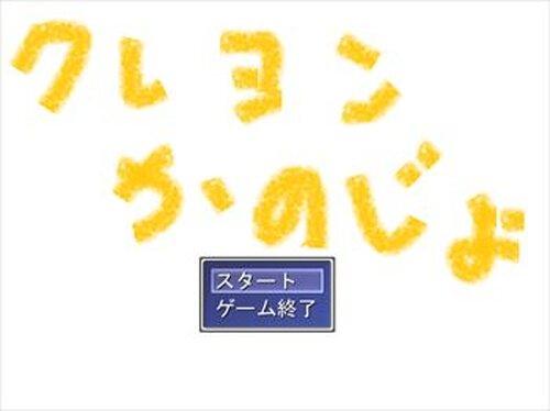 クレヨンかのじょ Game Screen Shot2