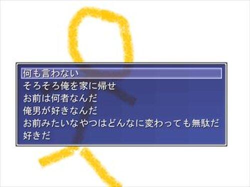 クレヨンかのじょ Game Screen Shot5