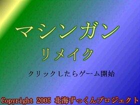 マシンガン リメイク Game Screen Shot2