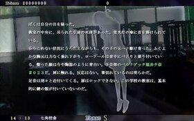 死亡フラグ/死亡デフラグ Game Screen Shot4