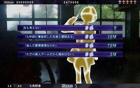死亡フラグ/死亡デフラグ Game Screen Shot5