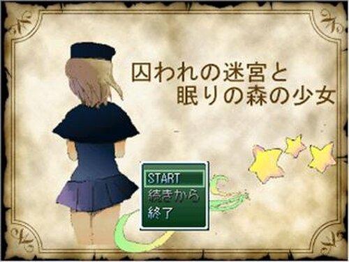 囚われの迷宮と眠れる森の少女 Game Screen Shot2
