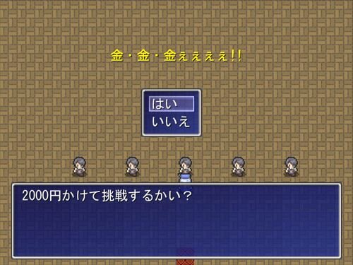 金・金・金ぇぇぇぇ!! Game Screen Shot1