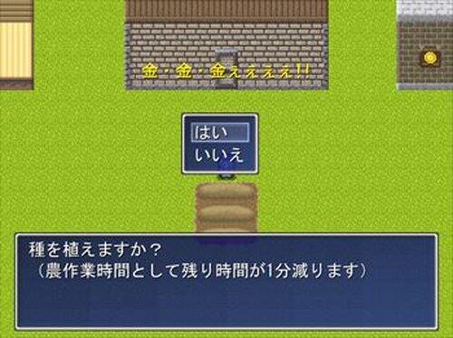 金・金・金ぇぇぇぇ!! Game Screen Shot3