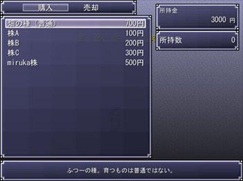 金・金・金ぇぇぇぇ!! Game Screen Shot4