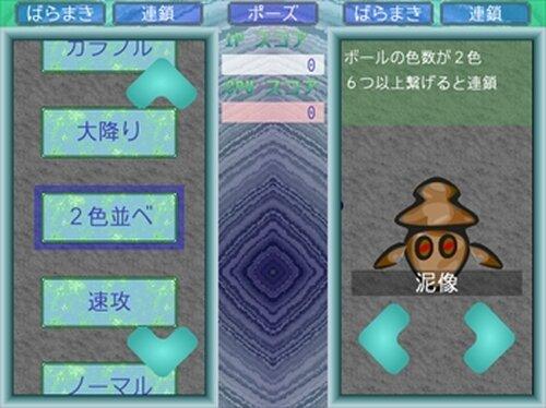 ばらまきパズル Game Screen Shot2