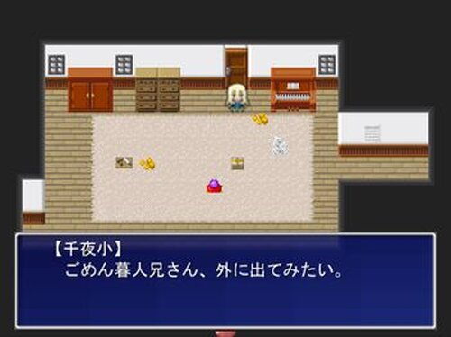 あなたに世界を Game Screen Shot4