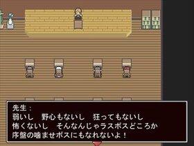 らすぼす養成はいすくーる Game Screen Shot4