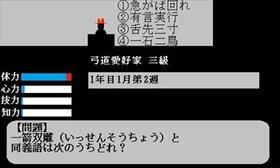 弓道 Game Screen Shot2