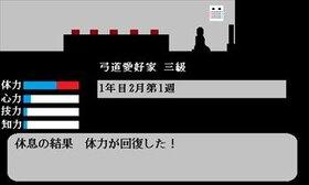 弓道 Game Screen Shot3