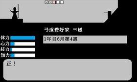 弓道 Game Screen Shot4