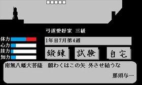 弓道 Game Screen Shot5