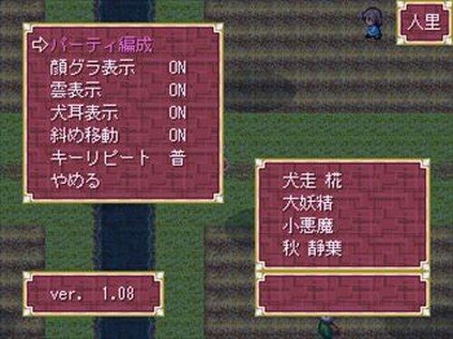 東方狼場刀 Game Screen Shot5