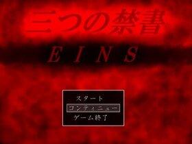 三つの禁書-EINS- Game Screen Shot2