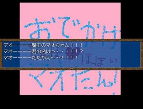 おでかけマオたん うほほほほい Game Screen Shot2
