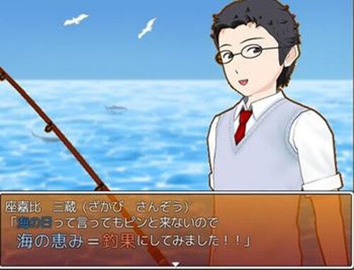 カルけん!!~海の倖~ Game Screen Shot5
