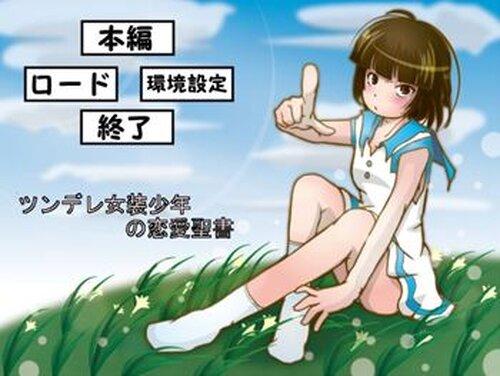ツンデレ女装少年の恋愛聖書 Game Screen Shots
