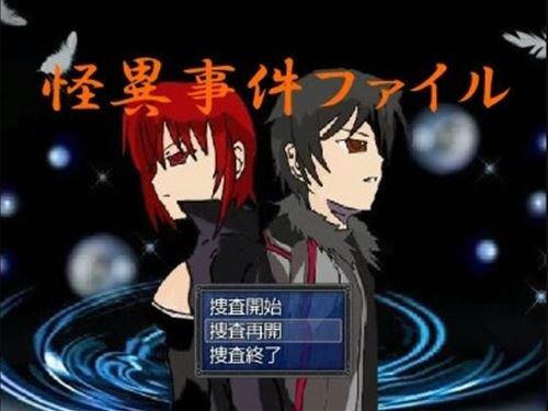 怪異事件ファイル Game Screen Shot
