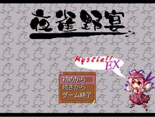 夜雀野宴 -Mystia!!EX- ver1.10 Game Screen Shot2