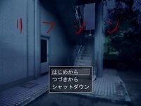 リフジンのゲーム画面