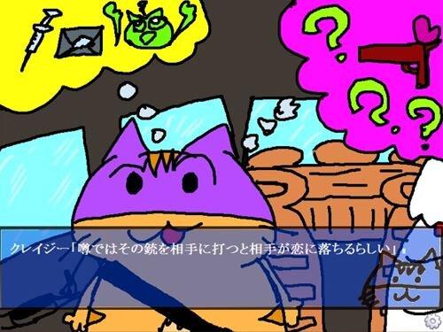 バッドキャットシティepバレンタイン Game Screen Shot1