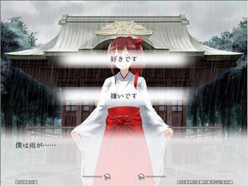 雨恋のキセツ Game Screen Shot3